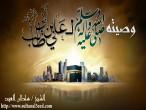 وصية النبي صلى الله عليه وسلم لعلي بن أبي طالب