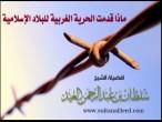 ماذا قدمت الحرية الغربية للبلاد الإسلامية