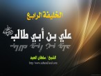 الخلفية الرابع علي بن أبي طالب رضي الله عنه