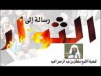 الشيخ سلطان العيد رسالة إلى الثوار