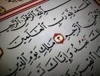 قرآة سورة الفاتحة