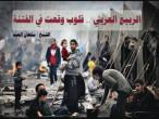 الربيع العربي .. قلوب وقعت في الفتنة