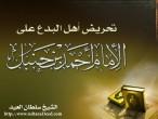 تحريض أهل البدع على الإمام أحمد بن حنبل